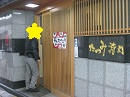 tatsumizushi1.jpg